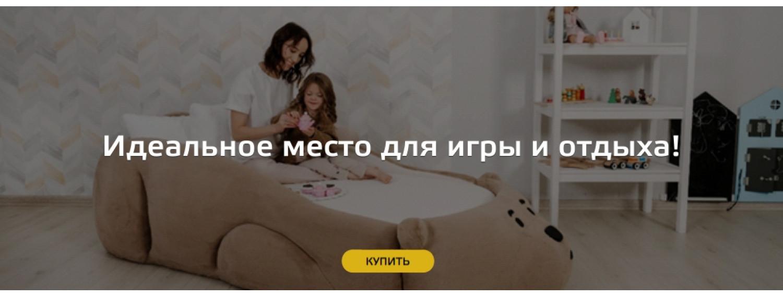 Кроватка-Мишка