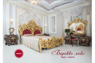 """Спальня """"Барокко Люкс"""" Орех+Золото"""