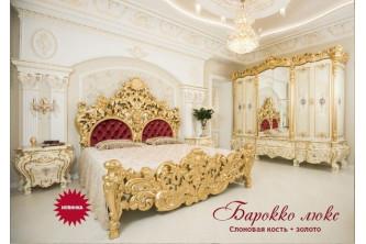 """Спальня """"Барокко Люкс"""" Слоновая кость+Золото"""
